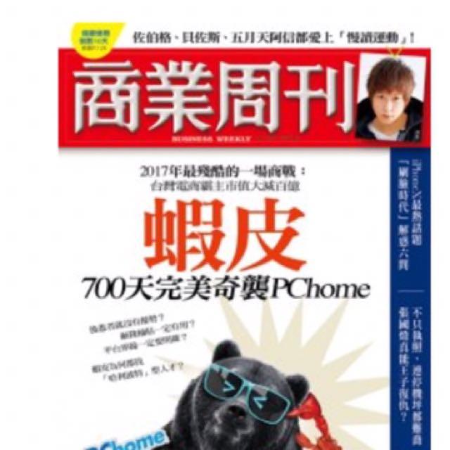 台灣商業周刊 1558期 五月天阿信