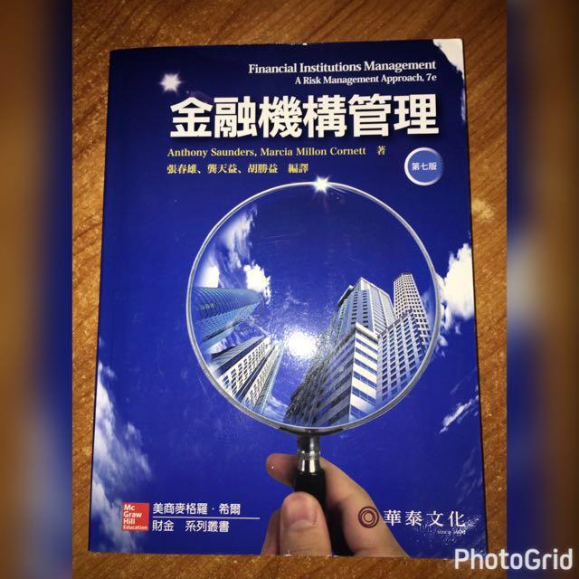 金融機構管理 第七版 華泰