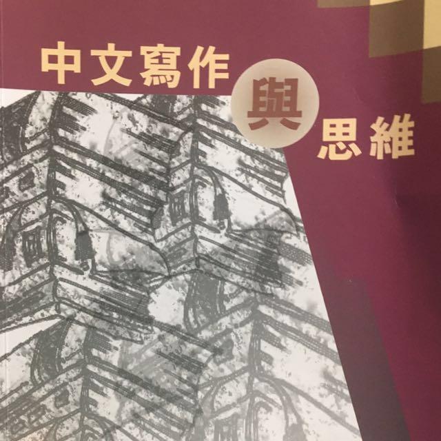 中文寫作與思維 中國科技大學 益知書局 #教科書出清