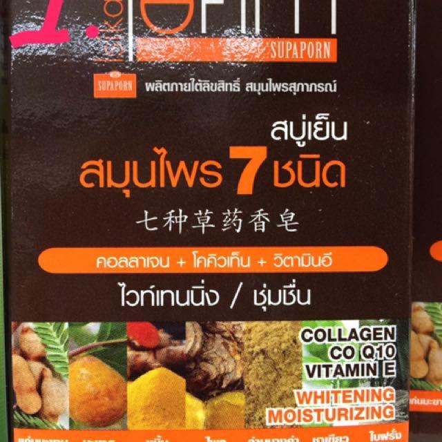 泰國SUPAPORN 7草藥草本香皂(泰國暢銷品牌)
