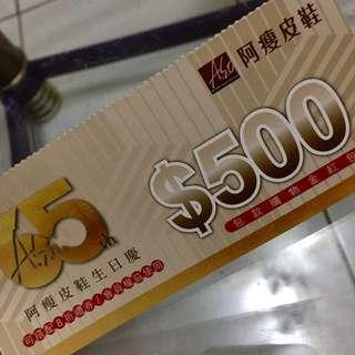 ASO 皮鞋 阿瘦皮鞋生日慶 $500 折價卷 禮卷