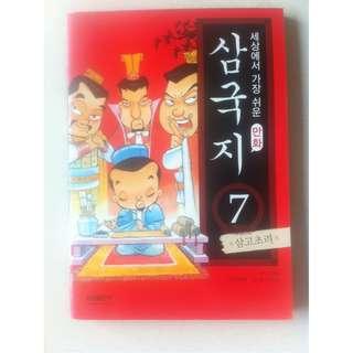 KOREAN COMIC BOOK - cheap