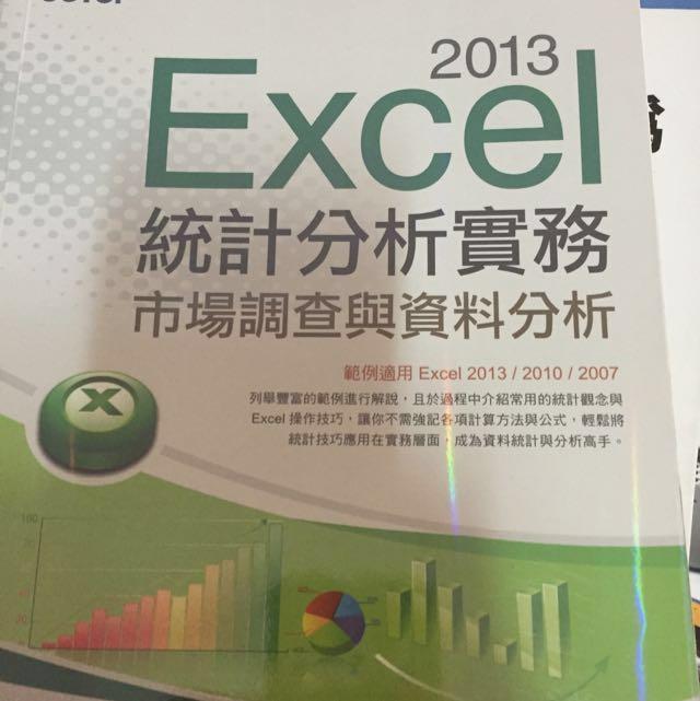 2013Excel統計學