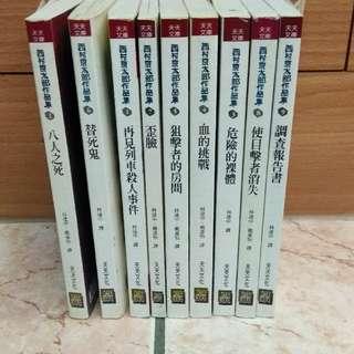西村京太郎作品集共9本