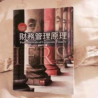 財務管理原理七版謝劍平