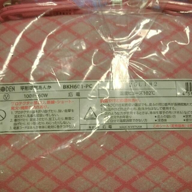 日本帶回~電子暖暖包