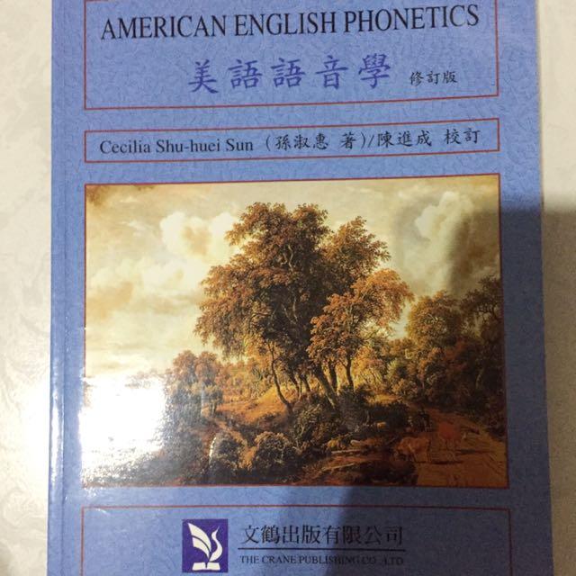 語音學 英文 課本 近全新