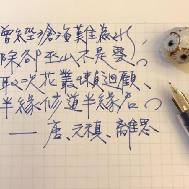 寫字 代筆 字體 中文 英文