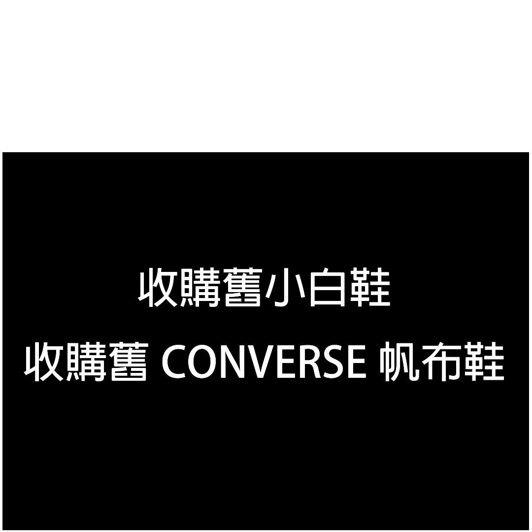 【收購】舊 Converse 帆布鞋、運動鞋、小白鞋、滑板鞋