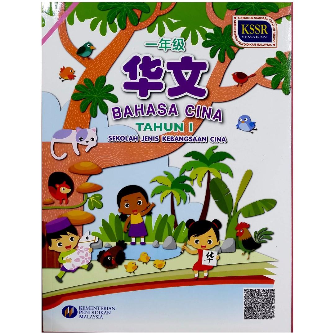 Bahasa Cina Tahun 1 Sjk C Textbooks On Carousell