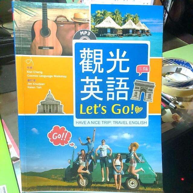 觀光英語let's go 附cd #好書新感動