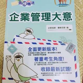 郵政三法大意(內勤)+企業管理大意(共2本)