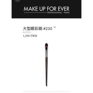 Makeupforever 眼影刷