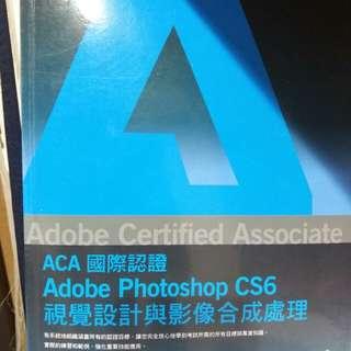 ACA國際認證 ADOBE PHOTOSHOP CS6