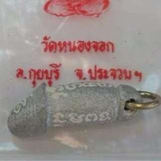 Palakit - Luang Phor Yid