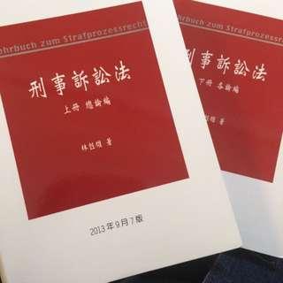 全新 刑事訴訟法 林鈺雄(上+下)7版