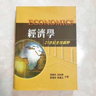 🚚 經濟學 ECONOMIC