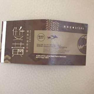 東海堂雙黃白蓮蓉月餅