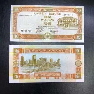 Macau 10 Patacas 1991 Ultramarino Bank