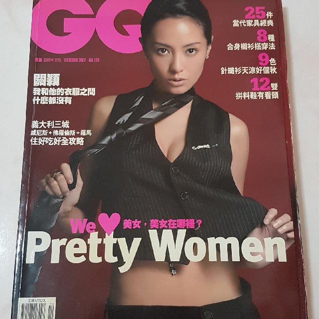 GQ 瀟灑 2007 October no.133 關穎 莉亞迪桑 Liz 鬼鬼  fhm 君子