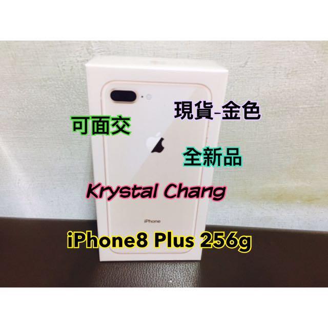 iPhone8 Plus 256g 空機 金色 未拆封 可面交 全新品 公司貨 iPhone8Plus