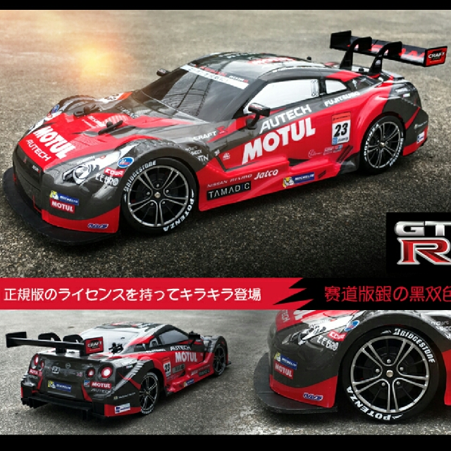 RC car 1/16 Nissan GTR Autobacs Super GT, Toys & Games, Bricks ...