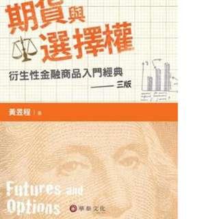 期貨與選擇權: 衍生性金融商品入門經典 (第3版) 9789576098536