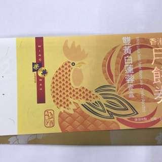 榮華雙黃白蓮蓉月餅