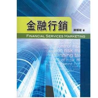 金融行銷  謝耀龍 雙葉書廊有限公司 ISBN:9866672719