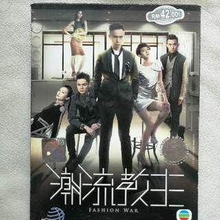 TVB Soap - FASHION WAR