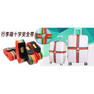 [行李箱十字安全帶] 十字扣能封住行李箱,防止旅途行李托運中爆裂和鬆散撒落,確保不會鬆開脫落,安全可靠,易於收藏
