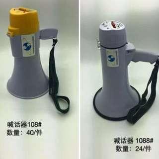 Megaphone (Smaller)
