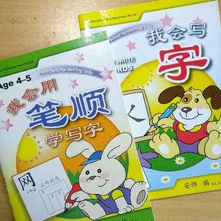 Pre-School Chinese Practice Book Set