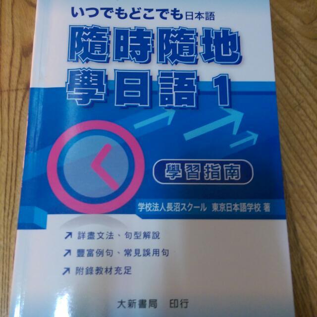 隨時隨地學日語1