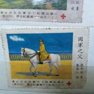 六十六年紅十字義賣紀念票(網路上的人建議我一張500)