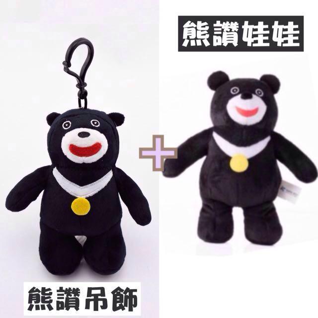 《組合賣》熊讚娃娃+吊飾(世大運吉祥物週邊)