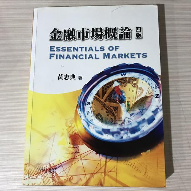 金融市場概論 四版