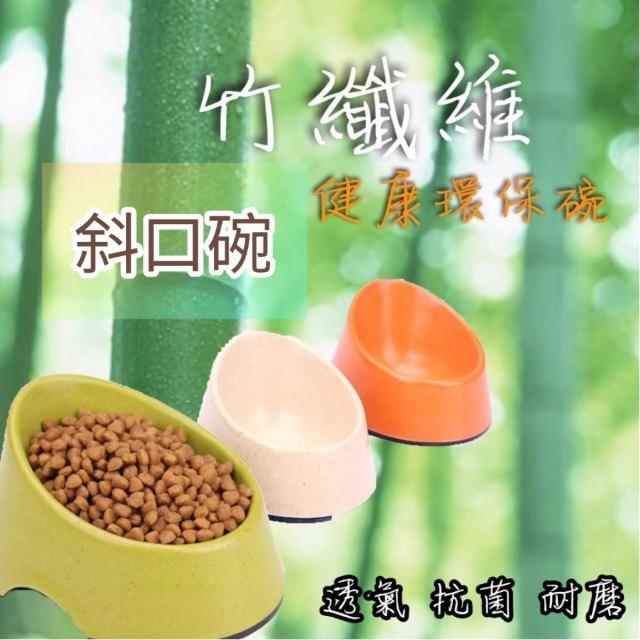 ♻️竹纖維斜口碗♻️ 寵物用碗 飼料碗 餵食碗