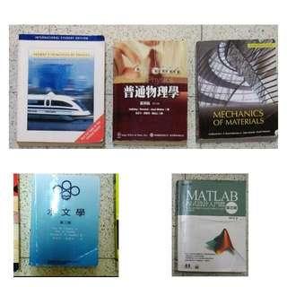 #大學書籍便宜賣 內有普物、材力、水文、程式設計