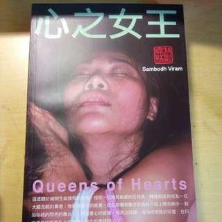 🚚 全新書籍-心之女王Queens of Hearts #好物任你換