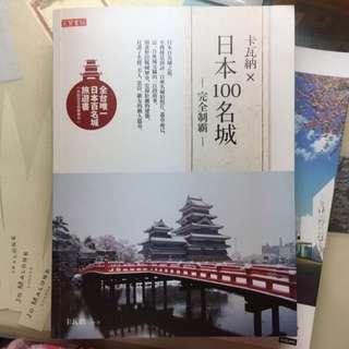【旅遊書】卡瓦納X日本100名城完全制霸(附百名城集章本) #運費我來出