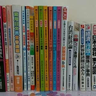 日本語用書(價格詳見商品描述)