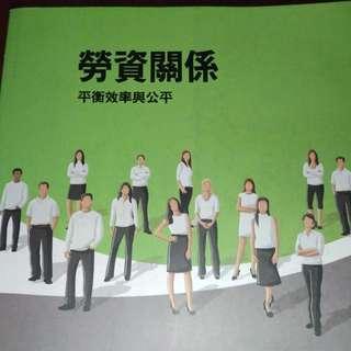 勞資關係 #教科書出清
