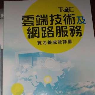 TQC雲端技術及網路服務