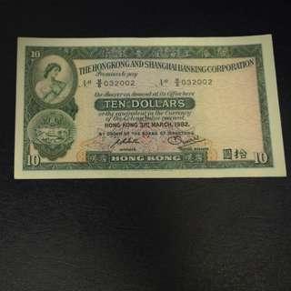 1982年 全新直版 港幣10元 匯豐銀行