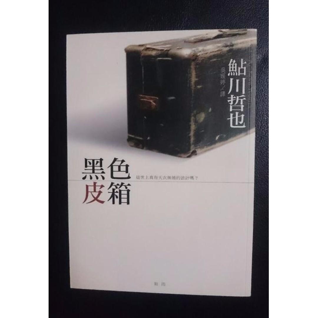 黑色皮箱 (魚占)川哲也 著 新雨出版