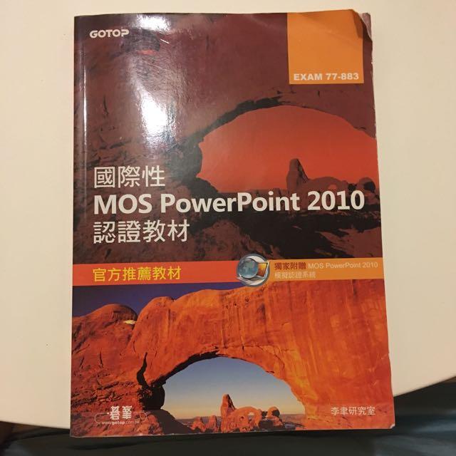 國際性Mos PowerPoint 2010認證教材(附CD)