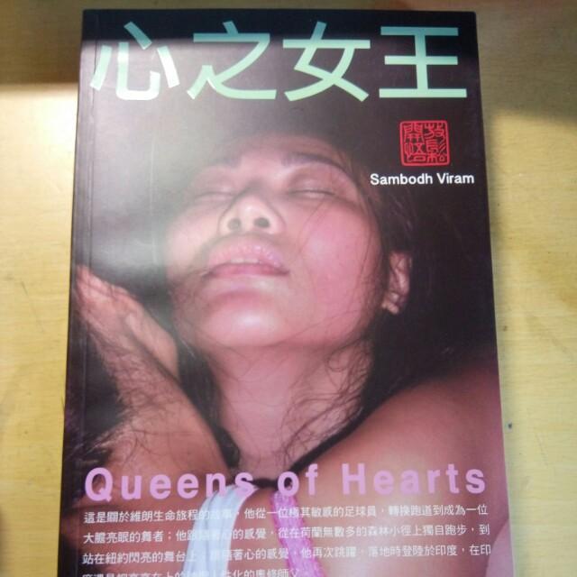 全新書籍-心之女王Queens of Hearts #好物任你換