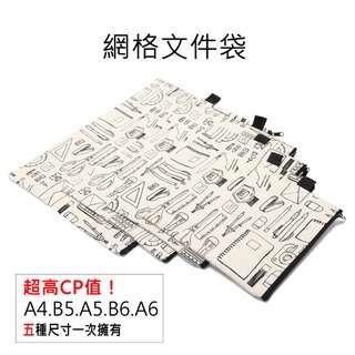 日本 元林 A4 B5 A5 B6 A6 網格收納袋 拉鏈袋 文件袋 網格袋 洗漱袋 資料袋 檔案袋 筆袋 票據發票整理