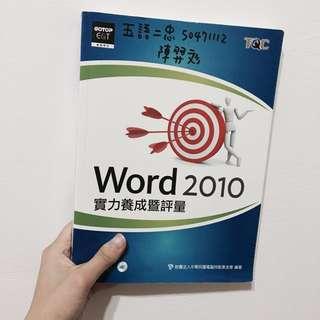Word 2010 實力養成曁評量